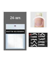 Самоклеющиеся полоски для французского маникюра 26 шт. №0