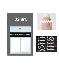 Самоклеющиеся полоски для французского маникюра 32 шт. №8