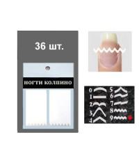 Самоклеющиеся полоски для французского маникюра 36 шт. №9
