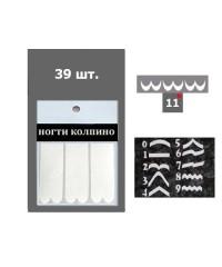 Самоклеющиеся полоски для французского маникюра 39 шт. №11