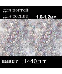 Стразы для дизайна SS2 (стекло 1.3-1.5 мм.) AB, 1440 шт.