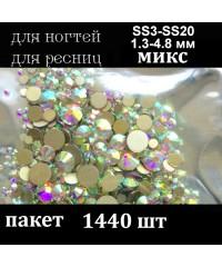 Стразы для дизайна 1440шт (стекло микс размеров SS3-SS20), Голографик