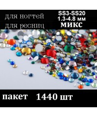 Стразы для дизайна 1440шт (стекло микс размеров SS3-SS20), Цветные