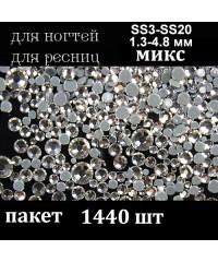 Стразы для дизайна 1440шт (стекло микс размеров SS3-SS20), Прозрачные