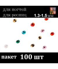 Стразы цветные (Чехия) SS3 (1,3-1,5 мм) 100 шт.