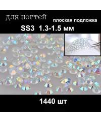 Стразы кристальные в пакете SS3 (стекло 1.3-1.5 мм), 1440 шт.