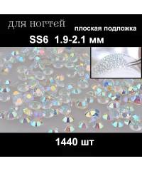 Стразы кристальные в пакете SS6 (стекло 1.9-2.1 мм), 1440 шт.