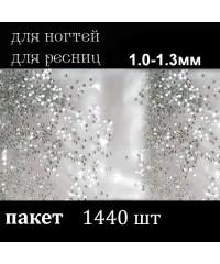 Стразы для дизайна SS2 (стекло 1.0-1.2 мм.) прозрачные, 1440 шт.
