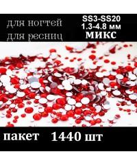 Стразы для дизайна 1440шт (стекло микс размеров SS3-SS20), красные