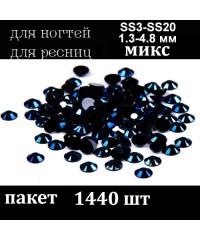 Стразы для дизайна 1440шт (стекло микс размеров SS3-SS20), черно-синие