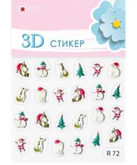 3D Стикер Новый год R72