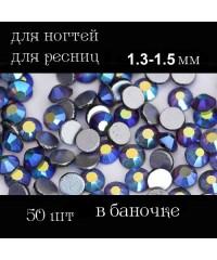 Стразы для дизайна SS3 (стекло 1.3-1.5 мм.) аметист AB