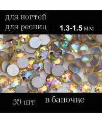 Стразы для дизайна SS3 (стекло 1.3-1.5 мм.) нарцисс AB