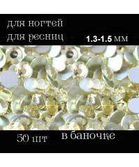 Стразы для дизайна SS3 (стекло 1.3-1.5 мм.) нарцисс