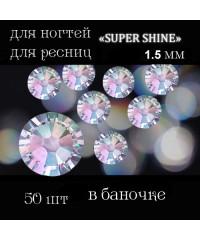"""Стразы для дизайна """"Супер блеск"""" SS4 (стекло 1.5-1.6 мм.) AB, Австрия"""