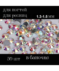 Стразы для дизайна SS3 (стекло 1.3-1.5 мм.) AB хамелеон