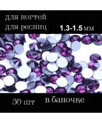 Стразы для дизайна SS3 (стекло 1.3-1.5 мм.) аметист