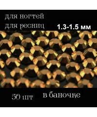 Стразы для дизайна SS3 (стекло 1.3-1.5 мм.) золотой гематит