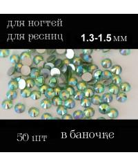 Стразы для дизайна SS3 (стекло 1.3-1.5 мм.) AB Перидот
