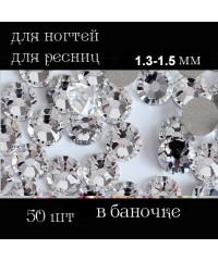 Стразы для дизайна SS3 (стекло 1.3-1.5 мм.) прозрачные