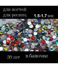 Стразы для дизайна SS4 (стекло 1.5-1.7 мм.) микс