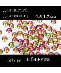 Стразы для дизайна SS4 (стекло 1.5-1.7 мм.) радуга