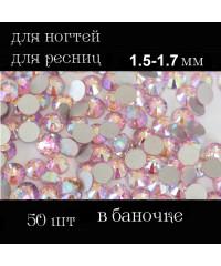 Стразы для дизайна SS4 (стекло 1.5-1.7 мм.) розовые AB