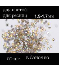 Стразы для дизайна SS4 (стекло 1.5-1.7 мм.) нарцисс AB