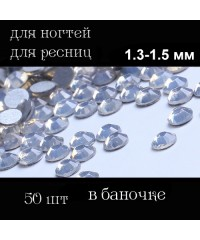 Стразы для дизайна SS3 (стекло 1.3-1.5 мм.) голубой опал