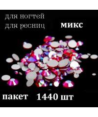 Стразы для дизайна 1440шт (стекло микс размеров SS3-SS20), Розовые AB