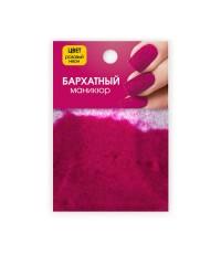 MILV, Бархатный маникюр «Розовый неон (Neon Pink)» 1 гр.