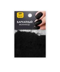 MILV, Бархатный маникюр «Черный (Black)» 1 гр.
