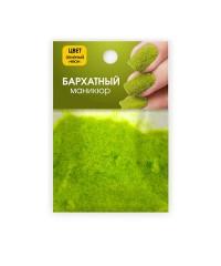 MILV, Бархатный маникюр «Зеленый неон (Neon Green)» 1 гр.