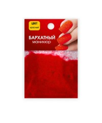MILV, Бархатный маникюр «Красный (Red)» 1 гр.
