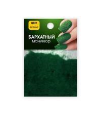MILV, Бархатный маникюр «Зеленый (Green)» 1 гр.