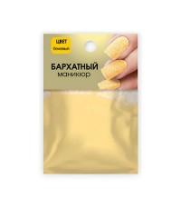 MILV, Бархатный маникюр «Бежевый (Beige)» 1 гр.