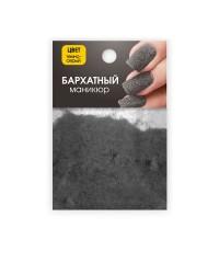 MILV, Бархатный маникюр «Темно-серый (dark Grey)» 1 гр.