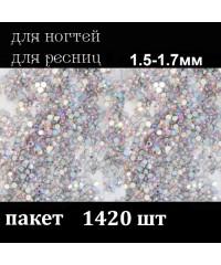 Стразы для дизайна SS4 (стекло 1.5-1.7 мм.) AB, 1420 шт.