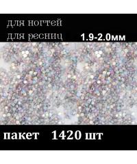 Стразы для дизайна SS6 (стекло 1.9-2.1 мм.) AB, 1420 шт.