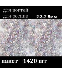 Стразы для дизайна SS8 (стекло 2.3-2.5 мм.) AB, 1420 шт.