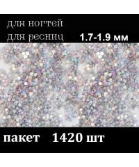 Стразы для дизайна SS5 (стекло 1.7-1.9 мм.) AB, 1420 шт.