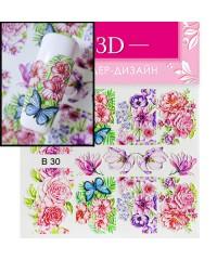3D слайдер бабочки В30
