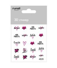 3D стикер для дизайна ногтей Надписи, №4826
