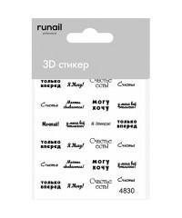 3D стикер для дизайна ногтей Надписи, №4830