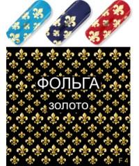 Фольгированный слайдер-дизайн F04 золото