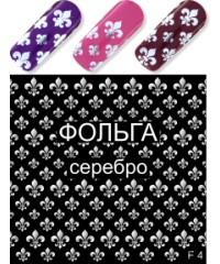 Фольгированный слайдер-дизайн F04 серебро