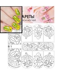 Трафареты для росписи ногтей B1