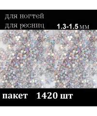 Стразы для дизайна (стекло 1.3-1.5 мм.) AB, 1420 шт.