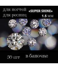 """Стразы для дизайна """"Супер блеск"""" SS4 (стекло 1.5-1.6 мм.) прозрачные, Австрия"""