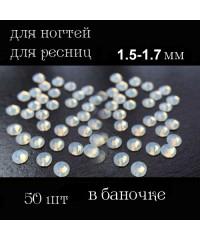 Стразы для дизайна SS4 (стекло 1.5-1.7 мм.) белый опал